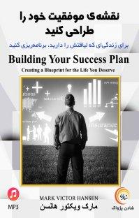 کتاب صوتی نقشهی موفقیت خود را طراحی کنید