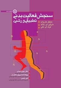 کتاب سنجش فعالیت بدنی، تطبیقی و رشدی