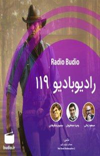 پادکست: رادیو بادیو - قسمت ۱۱۹