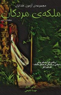 ملکهی مردگان: مجموعهی آزمون خدایان - كتاب دوم