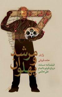 کتاب مرشد و پهلوان، فیلمی مستند درباره فیلم ناتمام علی حاتمی