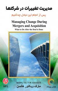 کتاب صوتی مدیریت تغییرات در شرکتها