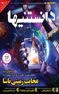 مجله دوهفتهنامه فرهنگی، اجتماعی دانستنیها – شماره ۲۱۴