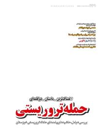 مجله هفتهنامه همشهری جوان - شماره ۶۶۹