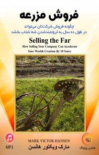 کتاب صوتی فروش مزرعه