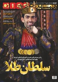 مجله هفتهنامه همشهری جوان - شماره ۶۷۲