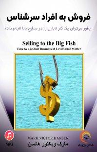 کتاب صوتی فروش به افراد سرشناس