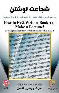 کتاب صوتی شجاعت نوشتن