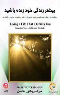 کتاب صوتی بیشتر از زندگی خود زنده باشید