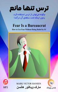 کتاب صوتی ترس تنها مانع
