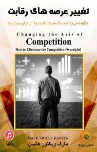 کتاب صوتی تغییر عرصههای رقابت