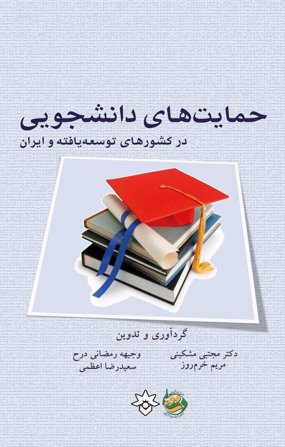 حمایتهای دانشجویی در کشورهای توسعهیافته و ایران