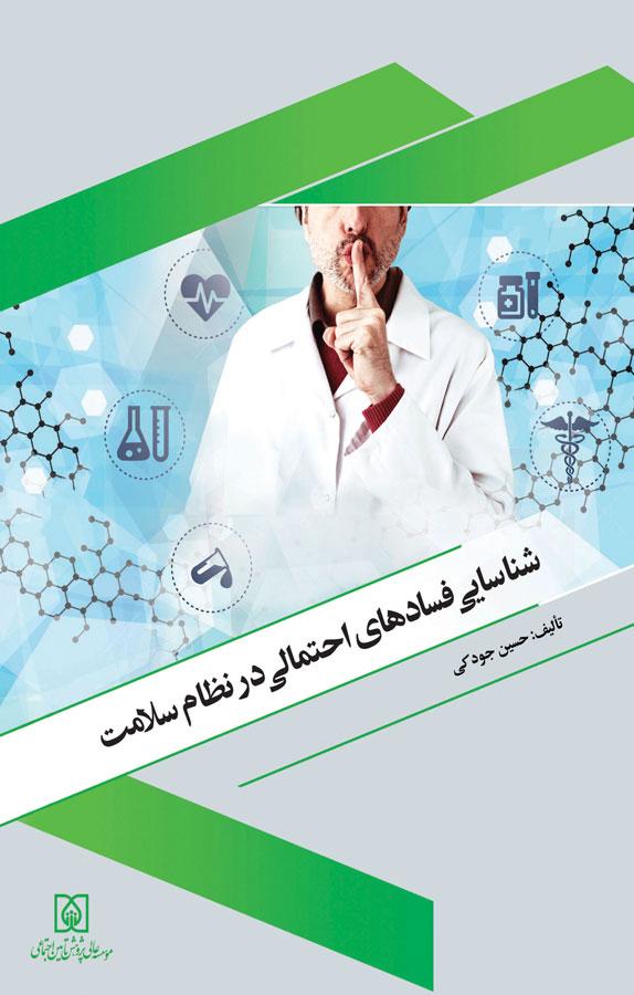 کتاب شناسایی فسادهای احتمالی در نظام سلامت