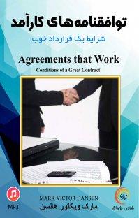 کتاب صوتی توافقنامههای کارآمد