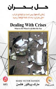 کتاب صوتی حل بحران
