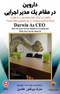 کتاب صوتی داروین در مقام یک مدیر اجرایی