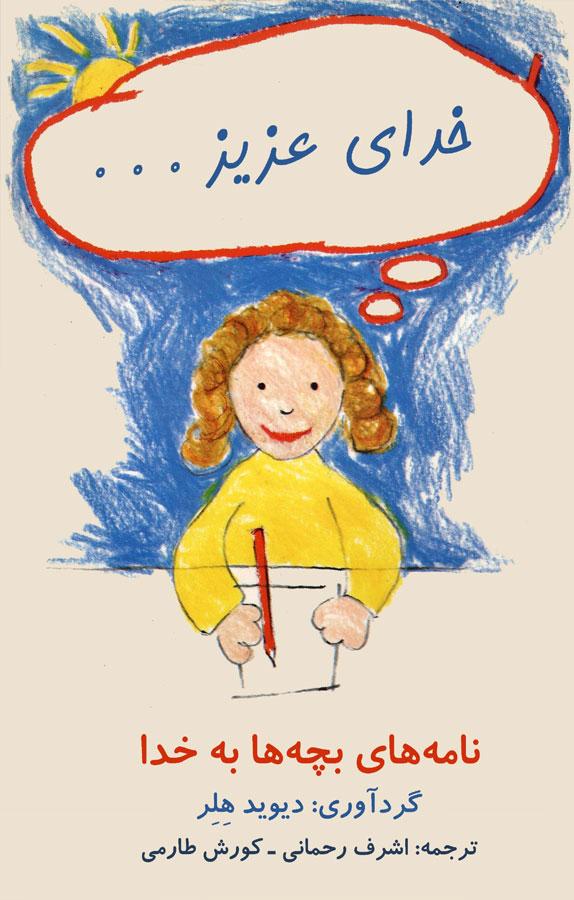 خدای عزیز: نامههای بچهها به خدا