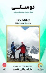 کتاب صوتی دوستی