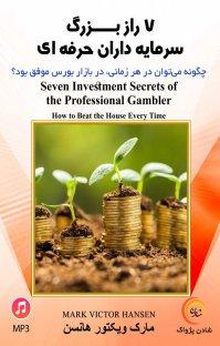 کتاب صوتی هفت راز سرمایهگذاران حرفهای