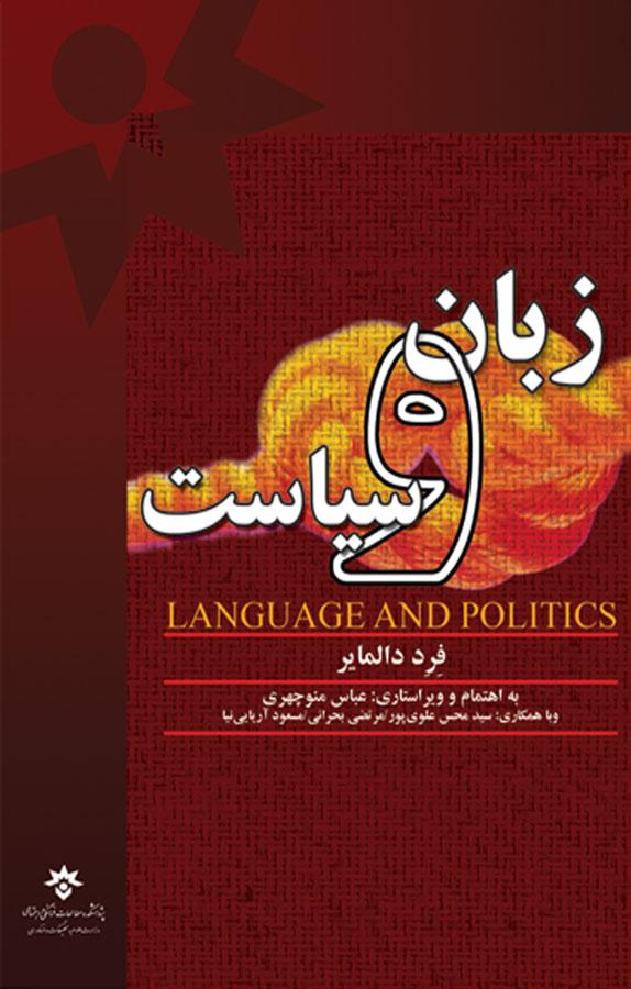 کتاب زبان و سیاست
