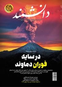 مجله ماهنامه دانشمند- شماره ۶۶۱
