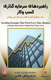 کتاب صوتی راهبردهای سرمایهگذاری