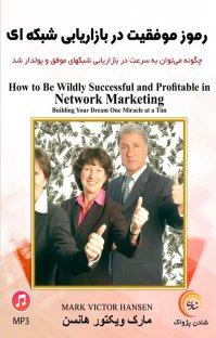 کتاب صوتی رموز موفقیت در بازاریابی شبکهای