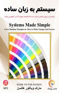 کتاب صوتی سیستم به زبان ساده