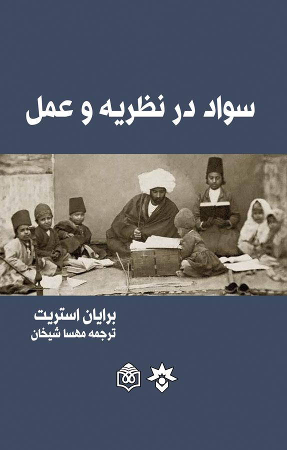 کتاب سواد در نظریه و عمل
