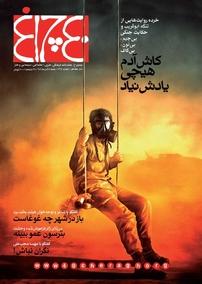 مجله هفتهنامه چلچراغ - شماره ۷۴۵