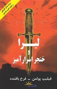 کتاب لیرا و خنجر اسرارآمیز