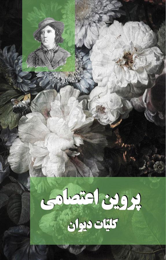 کتاب کلیات دیوان پروین اعتصامی