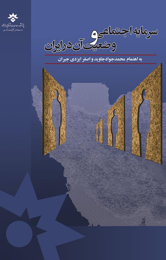 کتاب سرمایه اجتماعی و وضعیت آن در ایران