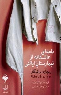 نامهای عاشقانه از تیمارستان ایالتی - نسخه صوتی