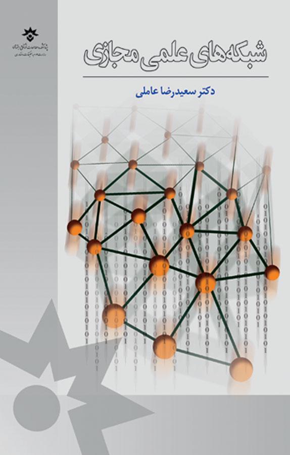 کتاب شبکههای علمی مجازی