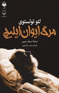 کتاب صوتی مرگ ایوان ایلیچ