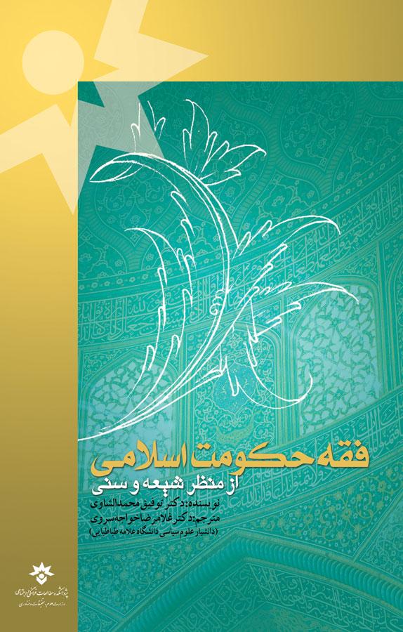کتاب فقه حکومت اسلامی از منظر شیعه و سنی