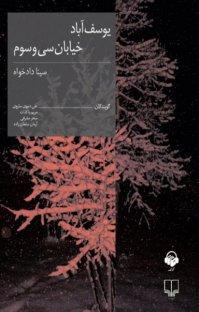 کتاب صوتی یوسفآباد خیابان سی و سوم