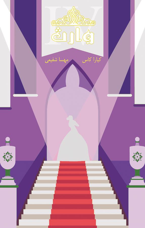 وارث: مجموعهی انتخاب - کتاب چهارم