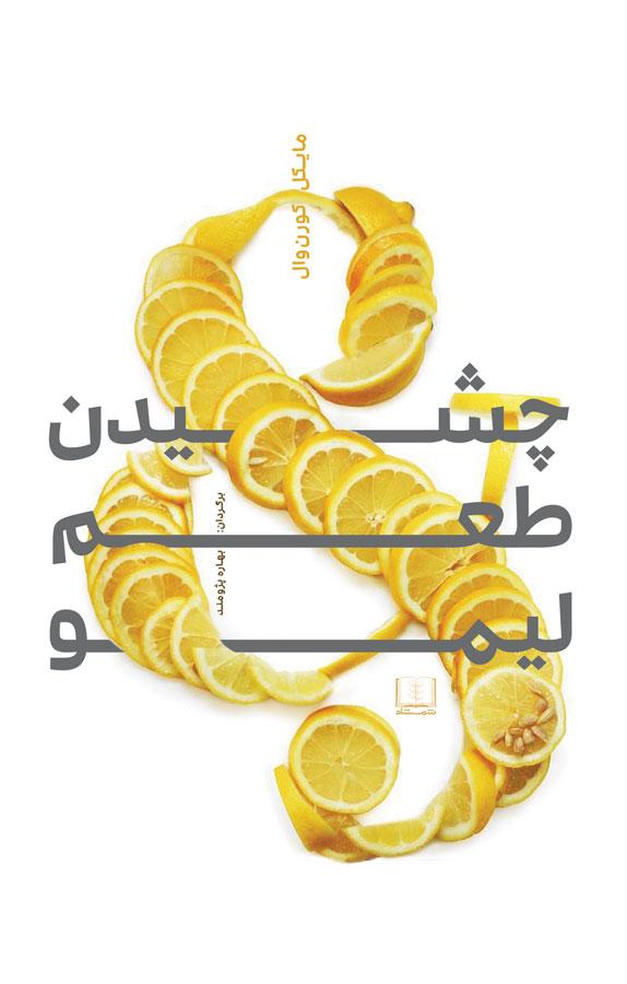 کتاب چشیدن طعم لیمو