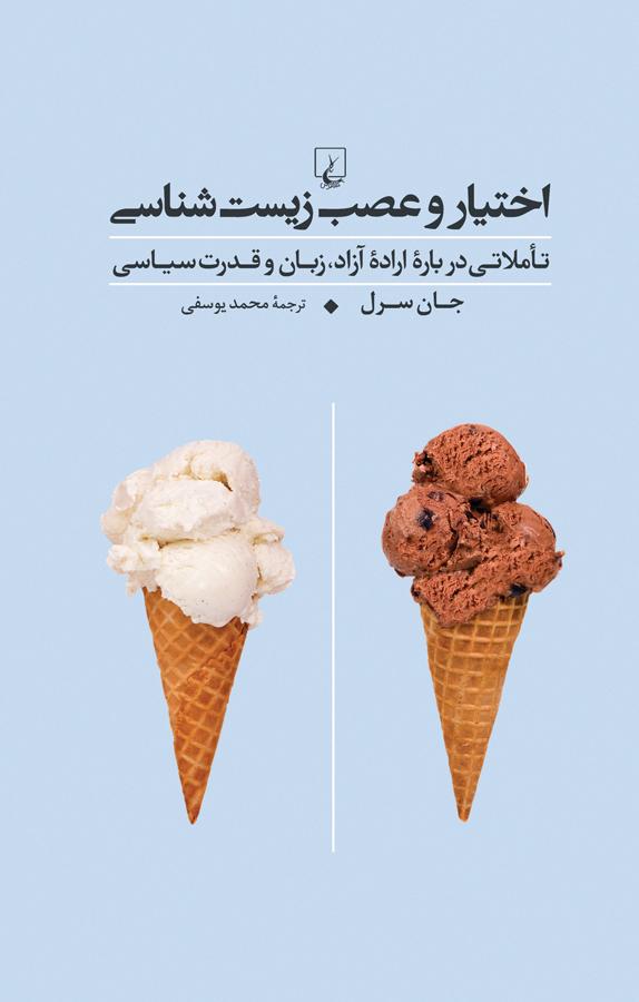 کتاب اختیار و عصب زیستشناسی
