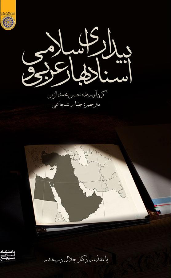 کتاب اسناد بهار عربی و بیداری اسلامی