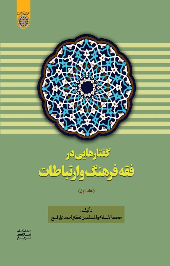 کتاب گفتارهایی در فقه فرهنگ و ارتباطات