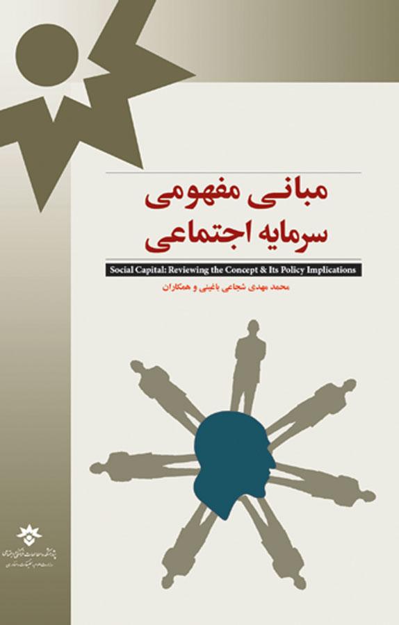 کتاب مبانی مفهومی سرمایه اجتماعی