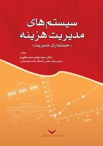 کتاب سیستمهای مدیریت هزینه