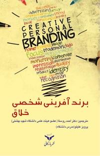کتاب برند آفرینی شخصی خلاق