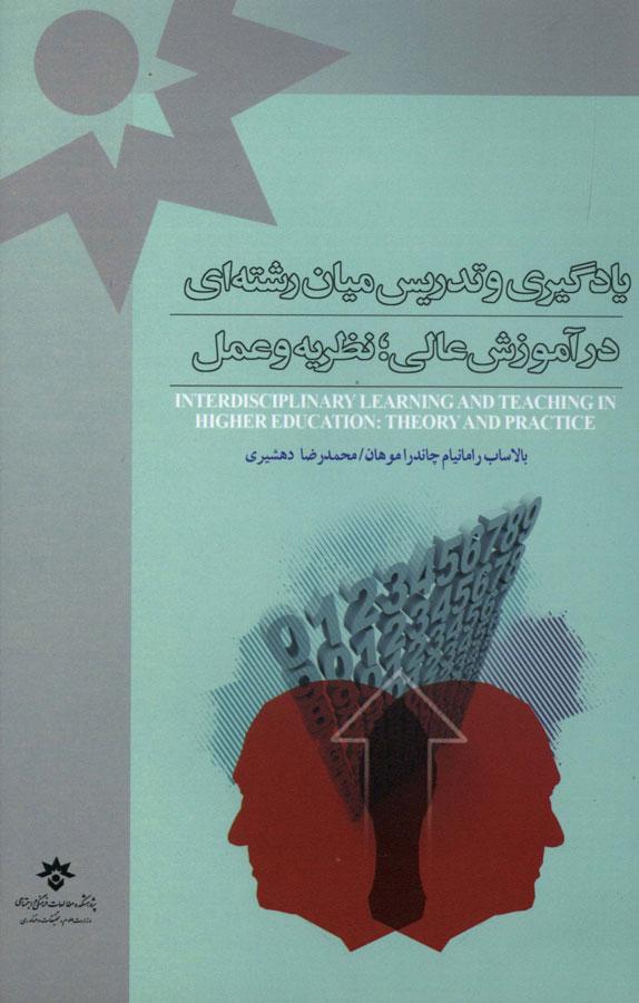 کتاب يادگيری و تدريس ميانرشتهای در آموزش عالی؛ نظریه و عمل