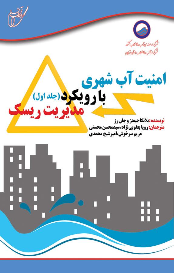 کتاب امنیت آب شهری با رویکرد مدیریت ریسک