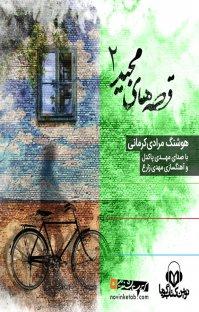 کتاب صوتی قصههای مجید ۲