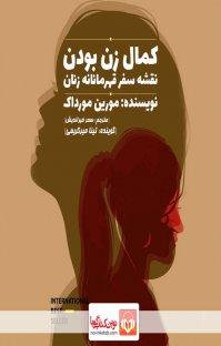 کتاب صوتی کمال زن بودن